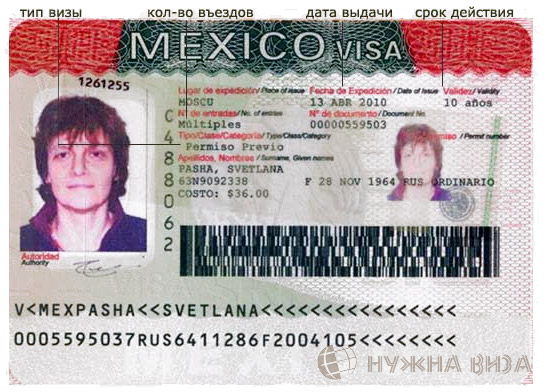 Виза в Мексику для россиян в 2018 году: нужна ли, оформление электронной
