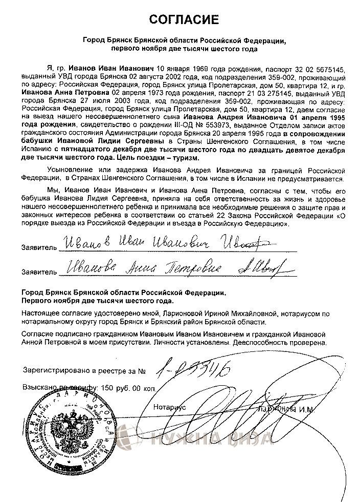 Виза в Испанию в 2017 году для россиян самостоятельно