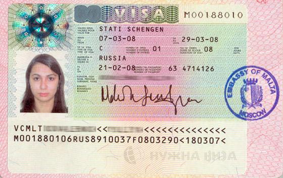 Виза на Мальту в 2017 году для россиян: нужна ли, самостоятельное оформление
