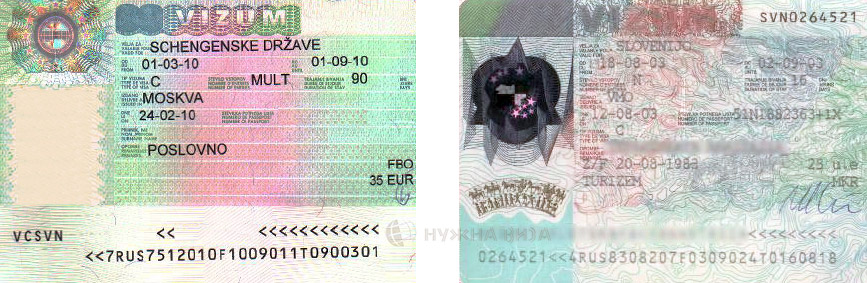 визы в Словению