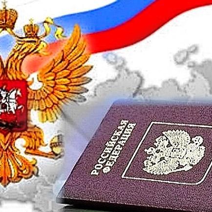 Гражданство РФ: получение в 2018 году по упрощенному и общему порядку