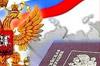 Российское гражданство: инструкция по оформлению — способы, этапы, требования