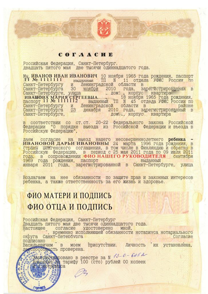 Разрешение (согласие) на выезд