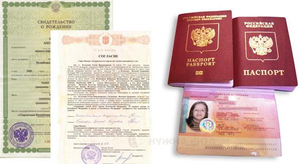 Сколько стоит оформить разрешение на выезд ребенка за границу у нотариуса кашира