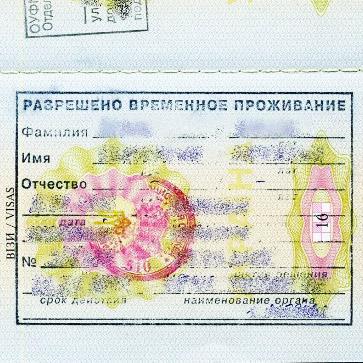 РВП (разрешение на временное проживание) в РФ: как получить, документы, нюансы