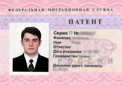 Разрешение на работу в России для иностранных граждан