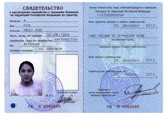 Временное убежище в России, статус беженца 2017