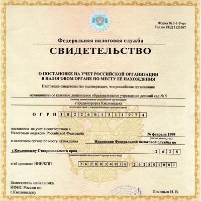 ИНН иностранного гражданина: получение, документы