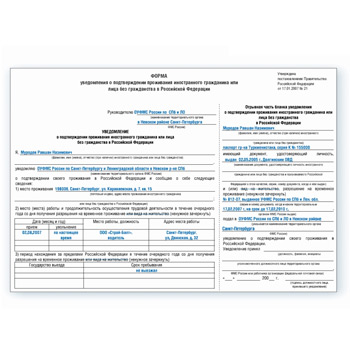 Уведомление о подтверждении проживания иностранного гражданина: бланк, образец