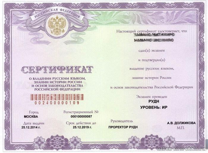 Тестирование по русскому языку для иностранных граждан, экзамены для мигрантов