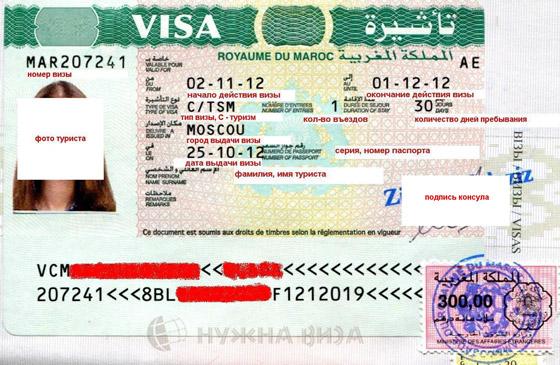 Изображение - Виза в марокко 456868468