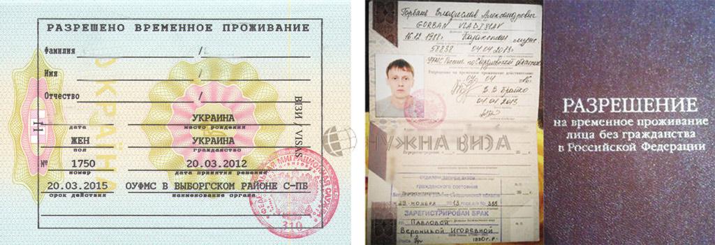 фото: РВП для граждан иностранных государств (слева) и лиц без гражданства (справа)