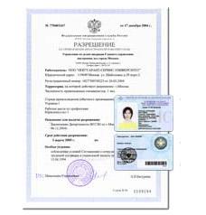 Изображение - Разрешение на работу для иностранных граждан 5464864846684