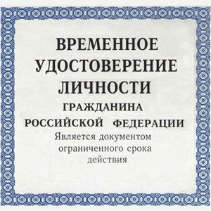 Изображение - При замене паспорта дают ли справку 4586847589674985768947589
