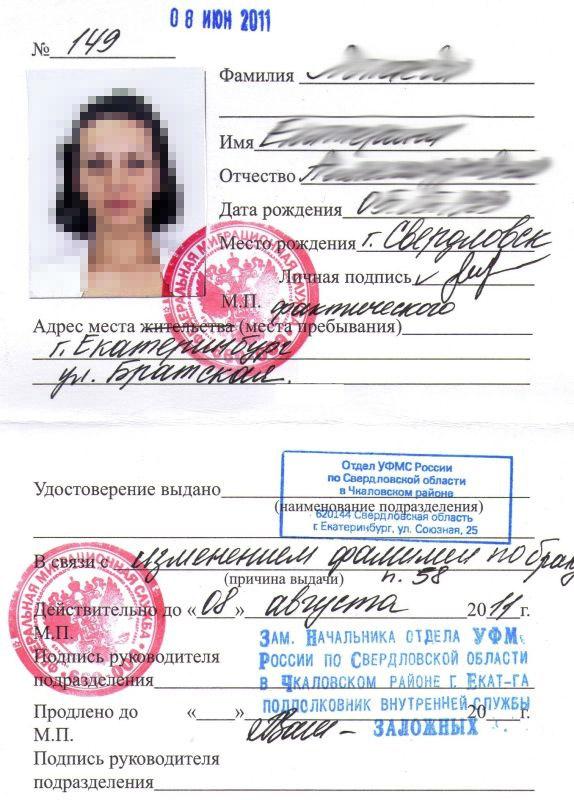 Изображение - При замене паспорта дают ли справку 9459837459873894758378